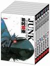 Junk (Volume 1-7) Set - Kia Asamiya