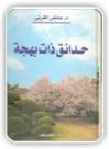 حدائق ذات بهجة - عائض عبد الله القرني