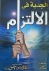 الجدية في الالتزام - محمد حسين يعقوب