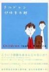 チルドレン (講談社文庫 (い111-1)) - 伊坂幸太郎