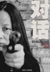 Dialogue - Xiao Lu, Archibald Mckenzie, Gao Minglu