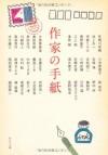 作家の手紙 [Sakka No Tegami] - Kenzo Kitakata, 小池 真理子, 他