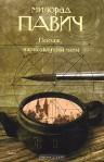 Пейзаж, нарисованный чаем - Milorad Pavić, Милорад Павич