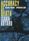 死神の精度 [Shinigami no seido] - Kotaro Isaka