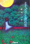 ミミズクと夜の王 Mimizuku To Yoru No Ō - Izuki Kōgyoku, 磯野 宏夫
