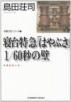 """寝台特急「はやぶさ」1/60秒の壁 [Nedai tokkyū """"Hayabusa"""" 1/60 byō no kabe] - Soji Shimada"""