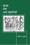Suraksha Tatha Anya Kahaniyan - Shrilal Shukla