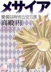 メサイア 警備局特別公安五係 (角川文庫) (Japanese Edition) - 高殿 円
