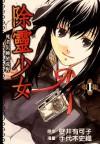 Kieli, Vol. 01 - Shiori Teshirogi, Yukako Kabei
