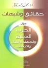 حقائق وشبهات حول الحرب الدينية والجهاد و القتال و الإرهاب - محمد عمارة
