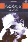 شوقي شاعر العصر الحديث - شوقي ضيف