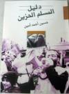 دليل المسلم الحزين - حسين أحمد أمين