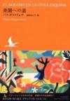 楽園への道 [Rakuen e no michi] - Mario Vargas Llosa, Natsuki Ikezawa
