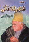 مصر من تاني - محمود السعدني