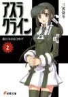 アスラクライン〈2〉 夜とUMAとDカップ - Gakuto Mikumo, 和狸 ナオ