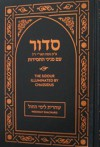 Siddur Illuminated by Chassidus - Weekday Shacharis 7 x 10 - Rabbi Schneur Zalman of Liadi, Eliyahu Touger, compiler of commentary, R. Sholom Ber Wineberg