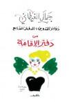 دفاتر التدوين : الدفتر السابع .. من دفتر الإقامة - جمال الغيطاني