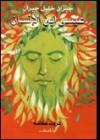 عيسى ابن الإنسان - Kahlil Gibran, ثروت عكاشة