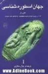 جهان اسطوره شناسی - الکساندر کراپ, جلال ستاری
