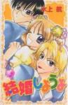 結婚しようよ 2 - Wataru Mizukami