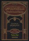 تفسير الإمام الشافعي - محمد بن إدريس الشافعي, أحمد مصطفى الفران