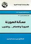 مسألة الهوية - محمد عابد الجابري
