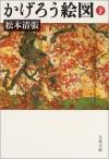 かげろう絵図〈下〉 - Seicho Matsumoto