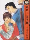 走れ!王子様 [Hashire! Oujisama] - Riyu Yamakami, やまかみ梨由