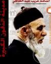 مدينة الذقون الكبيرة - أسامة غريب عبد العاطي