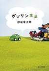ガソリン生活 - 伊坂幸太郎
