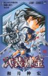 Buso Renkin Vol. 3 (Buso Renkin) (in Japanese) - Nobuhiro Watsuki