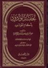تحفة الودود بأحكام المولود - ابن قيم الجوزية, عبد الغفار سليمان البنداري