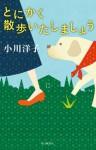 とにかく散歩いたしましょう (Japanese Edition) - 小川 洋子