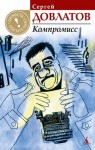 Компромисс - Sergei Dovlatov