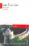 دیوار بزرگ چین - Max Frisch, یدالله آقاعباسی