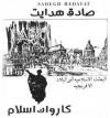 کاروان اسلام - Sadegh Hedayat