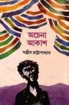 অচেনা আকাশ - Sanjib Chattopadhyay