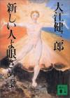 Atarashii hito yo mezameyo - Kenzaburō Ōe