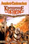 Крещение огнем (Ведьмак, #5) - Анджей Сапковский, Andrzej Sapkowski
