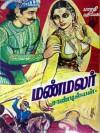 மண்மலர் - Sandilyan