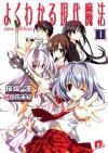 よくわかる現代魔法 1 new edition (集英社スーパーダッシュ文庫) (Japanese Edition) - 桜坂洋
