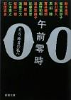 午前零時―P.S.昨日の私へ [Gozen Reiji: Pīesu Kinō No Watakushi E] - Koji Suzuki, 朱川 湊人, 恩田 陸, 貫井 徳郎, 坂東 眞砂子