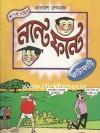 নন্টে ফন্টে ফাটাফাটি - Narayan Debnath