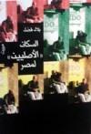 السكان الأصليين لمصر - بلال فضل