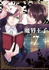 魔界王子 devils and realist 7 [Makai Ouji devils and realist 7] - Madoka Takadono, Utako Yukihiro