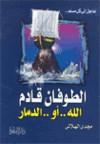 الطوفان قادم - مجدي الهلالي