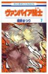 Vampire Knight, Vol. 07 - Matsuri Hino, Matsuri Hino