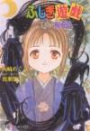 Fushigi Yuugi 11: Yūaiden - Megumi Nishizaki, Yuu Watase