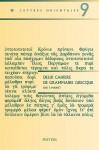 Deux Cahiers de Grammaire Grecque: Cahier de Phonetique Grecque Et Cahier de Morphologie Verbale Grecque - F. Mawet
