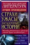 Страхи, ужасы, загадочные истории - Александр Грин, Орест Сомов, Акексей Толстой, Nikolai Gogol